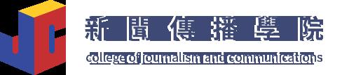 世新大學傳播學院 Logo